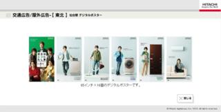 PUBLICITE HITACHI  campagnes d'affichages dans les gares 07