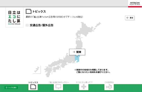 PUBLICITE HITACHI  campagnes d'affichages dans les gares 10