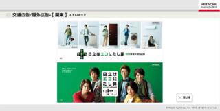 PUBLICITE HITACHI  campagnes d'affichages dans les gares 13