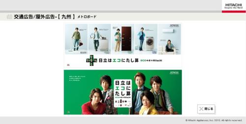 PUBLICITE HITACHI  campagnes d'affichages dans les gares 19