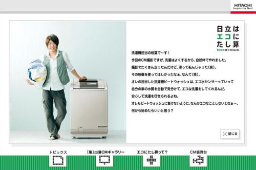 2010.07 PUB HITACHI 03
