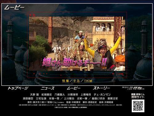 FILM KAIBUTSU-KUN 03