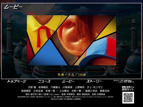 FILM KAIBUTSU-KUN 04