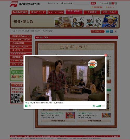 2011.07 PUB AJINOMOTO 03
