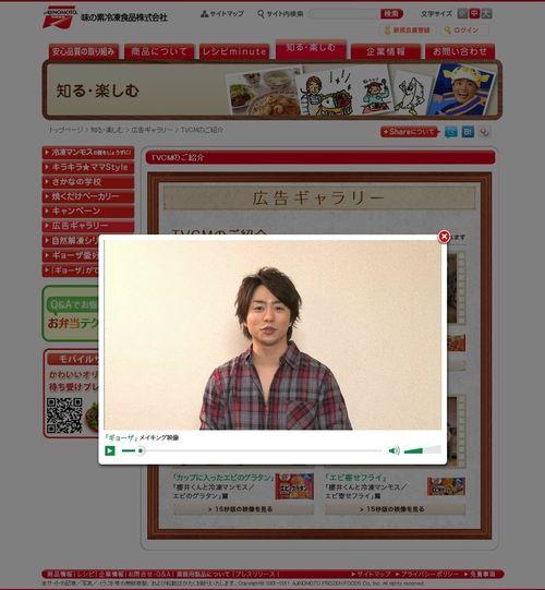 2011.07 PUB AJINOMOTO 04