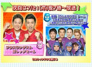 2011.07.21 VS ARASHI 01