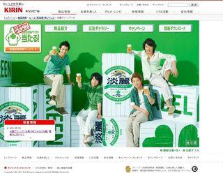 2011.07.22 PUB KIRIN 01