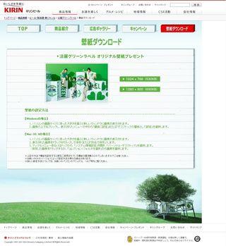 2011.07.22 PUB KIRIN 03