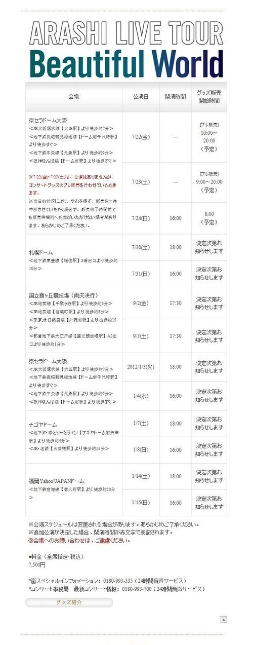 2011-2012  ARASHI LIVE TOUR BEAUTIFUL WORLD 02