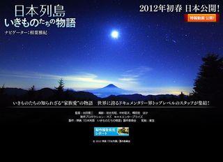 2011.07 FILM NIPPON RETTOU IKI MONO TACHI NO MONOGATARI 01