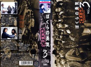1997 DRAMA BOKURA NO YUKI VOL.3