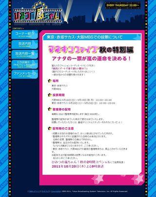 2011.10.20 HIMITSU NO ARACHI-CHAN 02