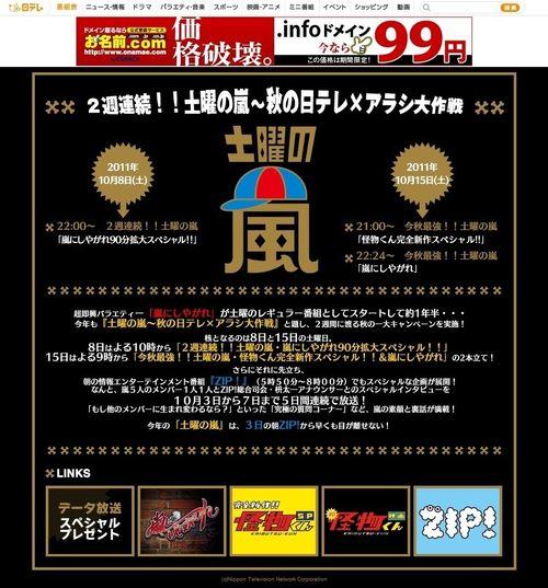 2011.10 DO YOU NO ARASHI 01
