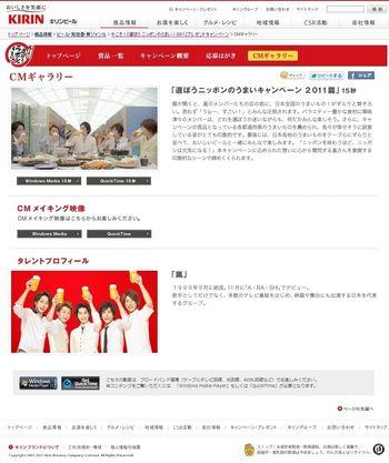 2011.09.16 PUB KIRIN erabou nippon no umai! 02