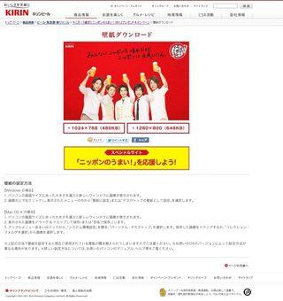 2011.09.16 PUB KIRIN erabou nippon no umai! 06