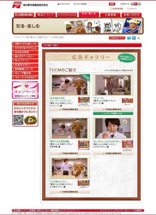 2011.10.03 PUB AJINOMOTO 01