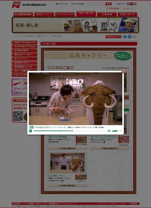 2011.10.03 PUB AJINOMOTO 02