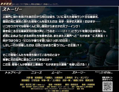 Kaibutsu-kun le film 03