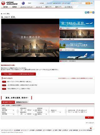 PUB JAPAN AIRLINES 03