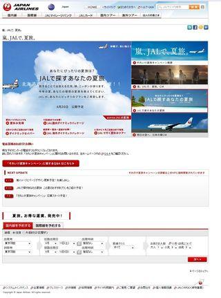 PUB JAPAN AIRLINES 05
