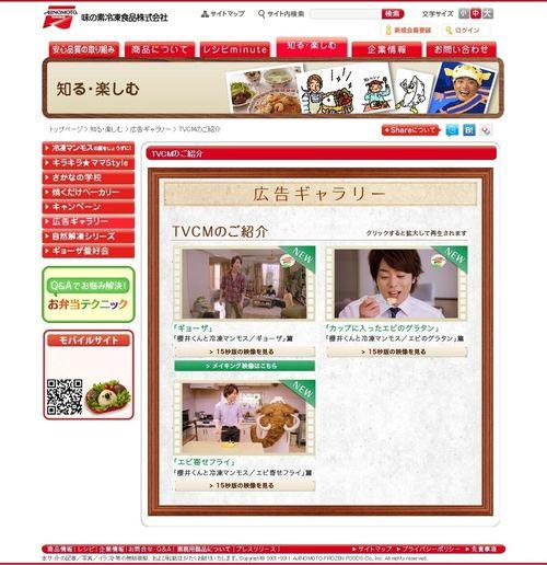 2011.06 PUB AJINOMOTO 01