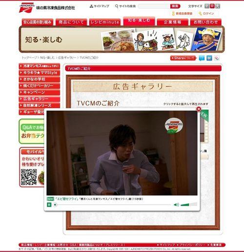 2011.06 PUB AJINOMOTO 04