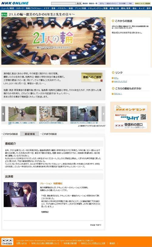2011.07.03 NI NO WA NHK 01