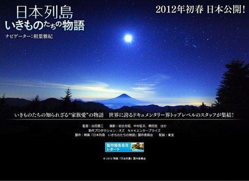 2011.06.30 NIPPON RETTOU IKI MONO TACHI NO MONOGATARI 01