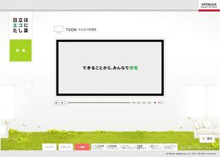 2011.06 PUB HITACHI 03