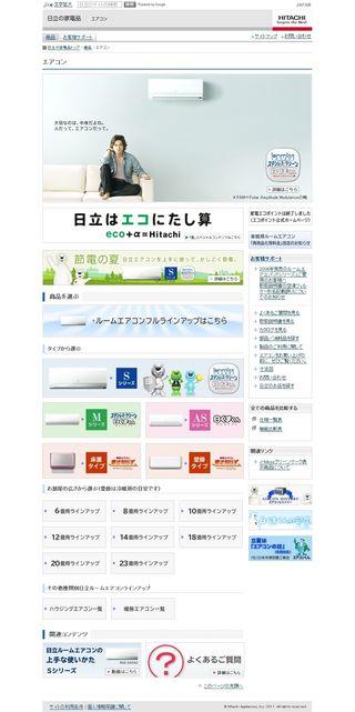 2011.06 PUB HITACHI 24