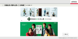 PUBLICITE HITACHI  campagnes d'affichages dans les gares 04