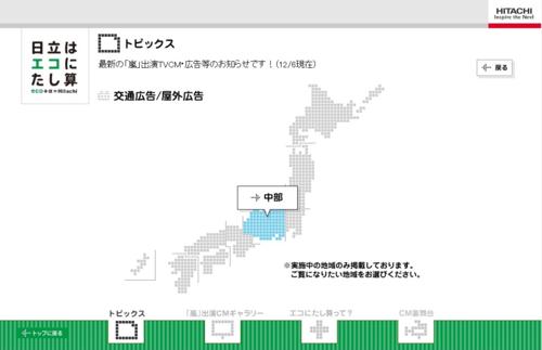 PUBLICITE HITACHI  campagnes d'affichages dans les gares 08