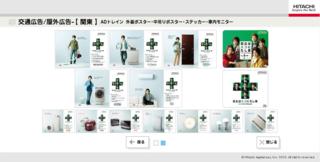PUBLICITE HITACHI  campagnes d'affichages dans les gares 12