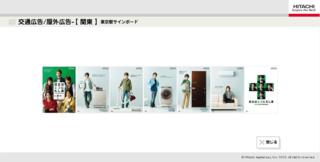 PUBLICITE HITACHI  campagnes d'affichages dans les gares 14