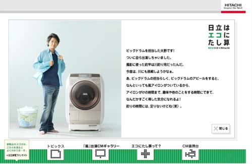2010.10 PUB HITACHI 04