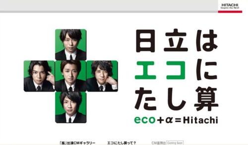 2010.07 PUB HITACHI 01