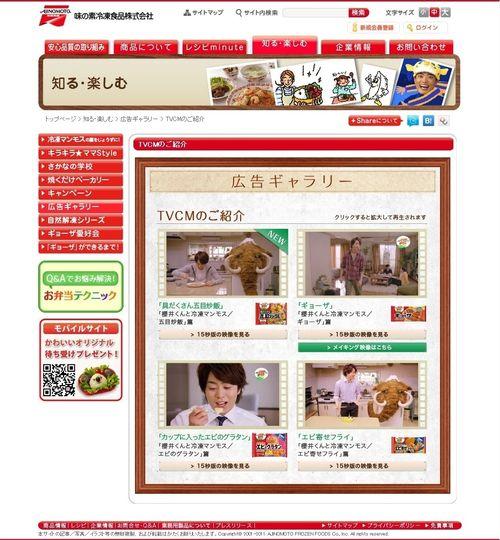 2011.07 PUB AJINOMOTO 01