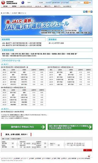 2011.07 JAPAN AIRLINES ARASHI JET 03