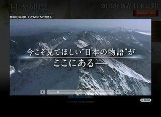2011.07 FILM NIPPON RETTOU IKI MONO TACHI NO MONOGATARI 02