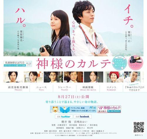 2011.07 film kami-sama no karute 01