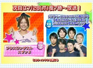 2011.07.28 VS ARASHI 01