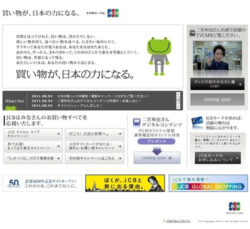 2011.08.04 PUB JCB 01