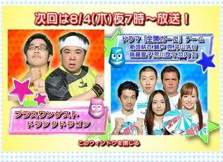 2011.08.04 VS ARASHI 01
