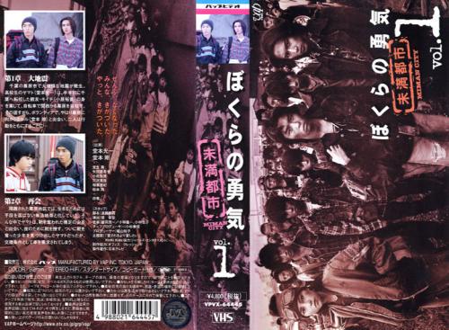 1997 DRAMA BOKURA NO YUKI VOL.1