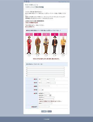 2011.10.20 HIMITSU NO ARACHI-CHAN 03
