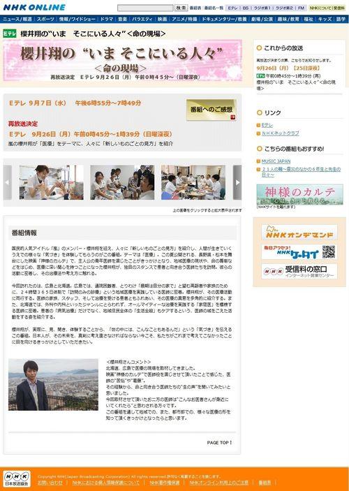 """2011.09.07 Sakurai Shō no""""ima soko ni iru hitobito""""  -inochi no genba- 01"""