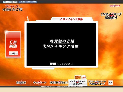 2011.11 PUB UHA MIKAKUTO-NODOAME 05