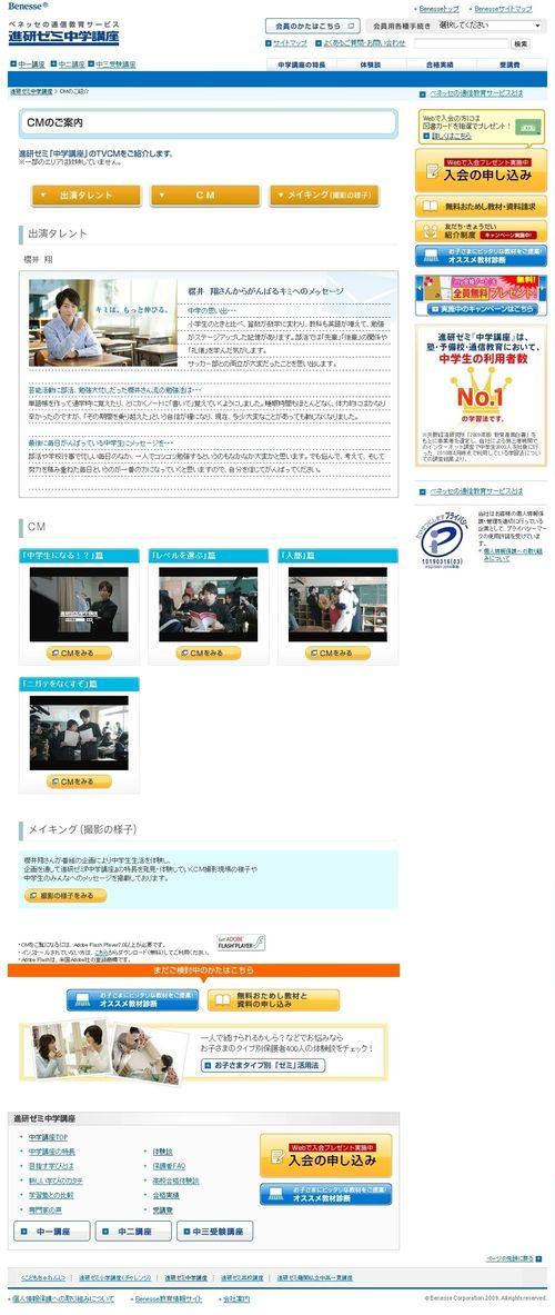 2011.11 PUB BENESSE 02