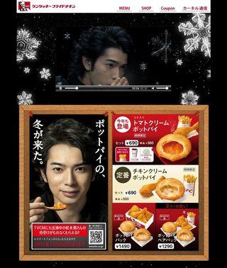 2011.11 PUB KFC 02
