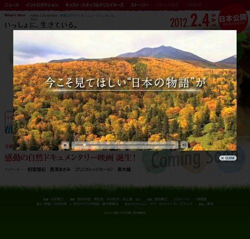 2011.11 FILM NIPPON RETTOU IKI MONO TACHI NO MONOGATARI 02